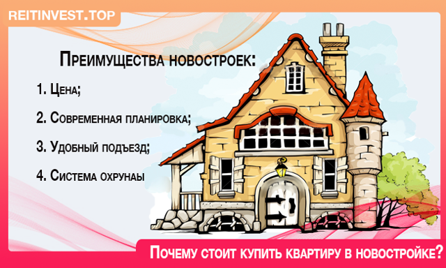 Как выбрать квартиру? Советы эксперта при покупке жилья