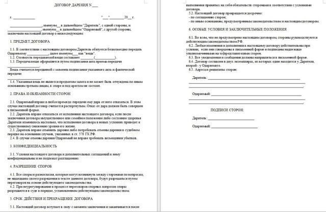 Договор дарения движимого имущества (образец): форма, порядок оформления