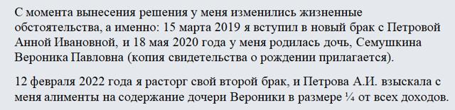 Исковое заявление об уменьшении размера алиментов, образец 2020 года