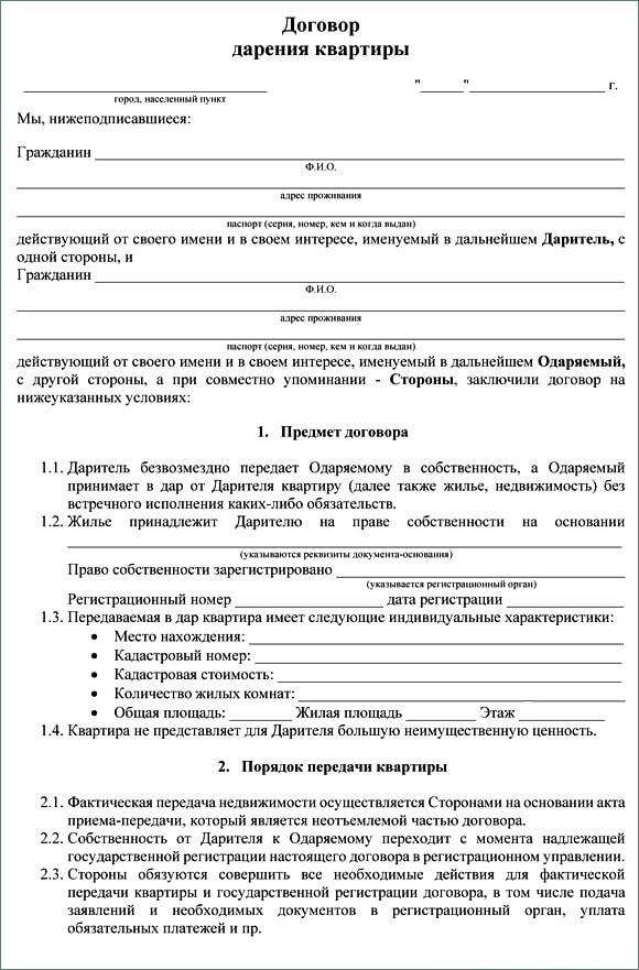 Договор дарения (дарственная): бланки, образцы 2020 года
