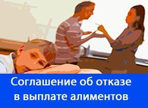 Согласие мужчины на беременность и отказ от жилищных алиментов: новые требования к женщинам