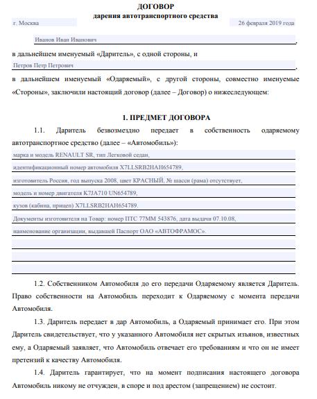 Договор дарения автомобиля (дарственная): образец и бланк 2020 года