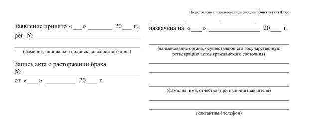Заявление на развод в ЗАГС: образцы, бланки, документы