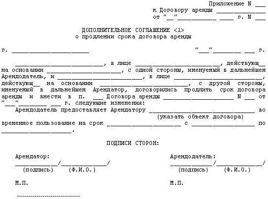Дополнительное соглашение к договору дарения (образец): возможно ли оформление, форма и порядок заключения соглашения