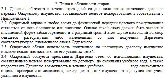 Договор пожертвования (образец): порядок оформления