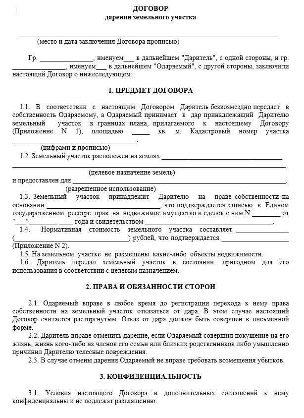 Договор дарения дачи и участка (образец дарственной): порядок оформления, документы, налоги