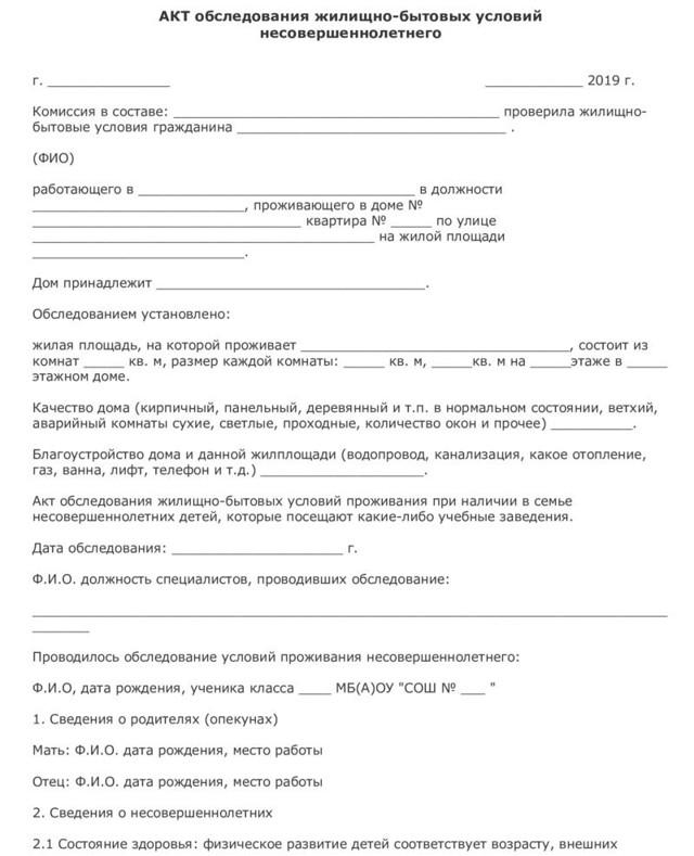 Акт обследования жилищно-бытовых условий (образец, бланк): заполнение