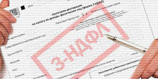 Налоговая декларация при дарении (3-НДФЛ): когда нужна, расчет налога, порядок подачи декларации