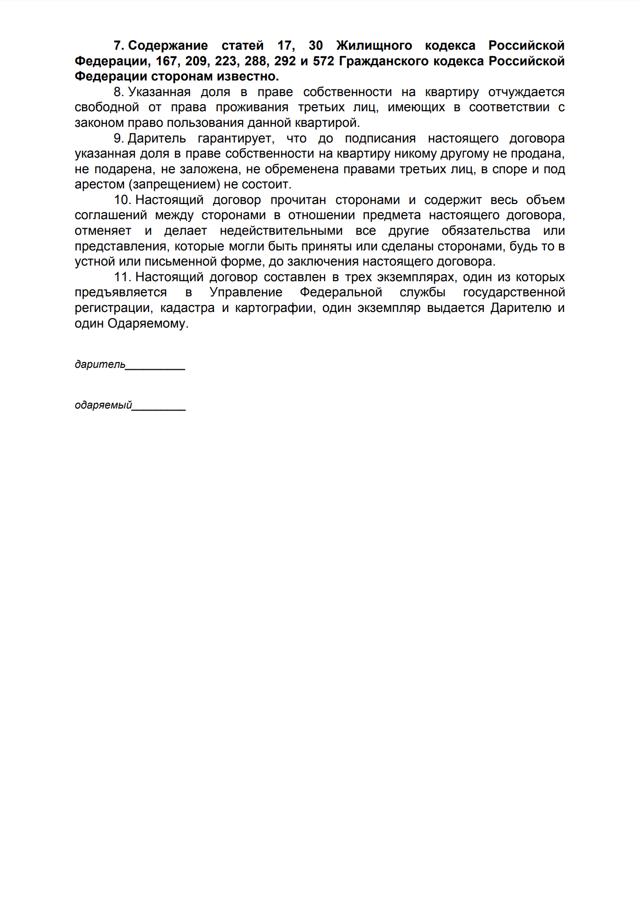 Договор дарения доли дома (образец): порядок оформления, документы, размер налога