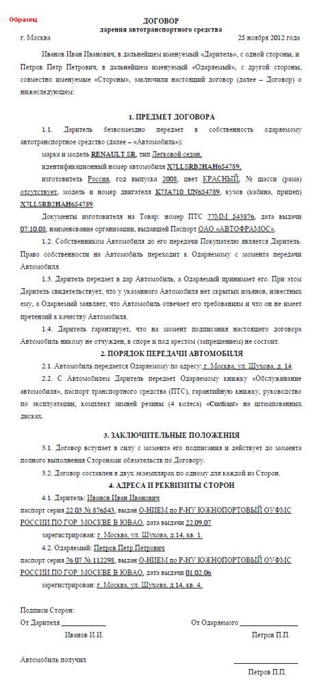 Договор дарения ИП в 2020 году (образец дарственной): дарение между индивидуальным предпринимателем и физическими, юридическими лицами, сотрудником организации