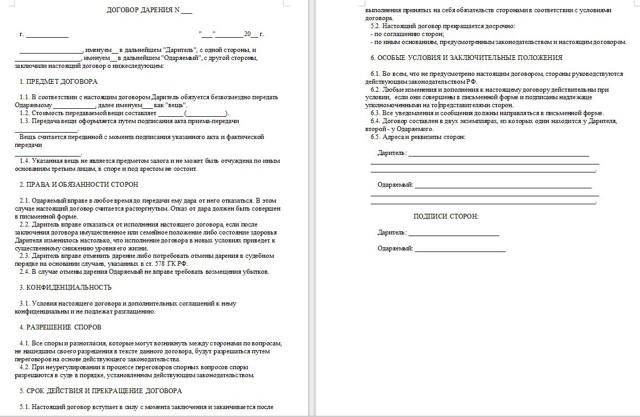 Договор дарения бытовой техники (образец): порядок, стоимость оформления