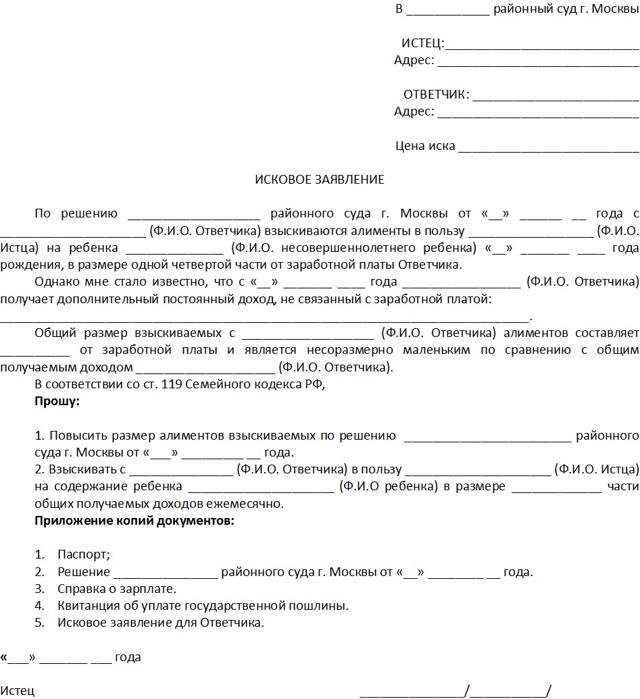 Исковое заявление об увеличении размера алиментов в 2020 году (образец)