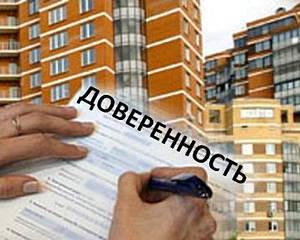 Генеральная доверенность на продажу квартиры - образец 2020 года