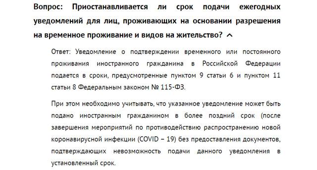 Срок действия запрета на въезд в Российскую Федерацию иностранных граждан продлен