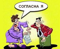 Согласие на покупку квартиры от супруга (образец): нужно ли, зачем, порядок оформления, стоимость и сроки