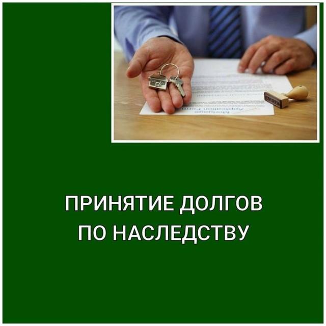 Ответственность наследника по долгам наследодателя - ГК РФ