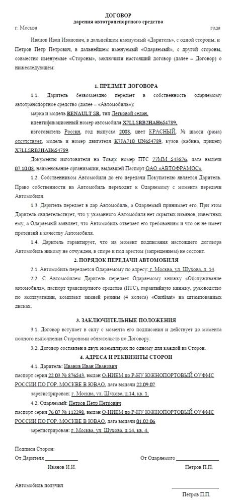 Договор дарение транспортного средства (образец 2020 года): порядок оформления