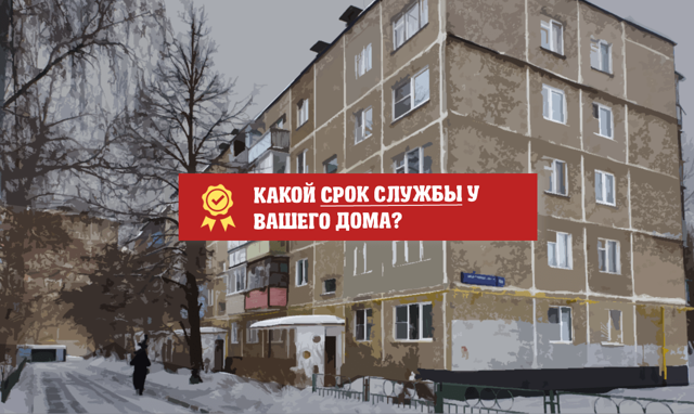 В РФ планируют высчитывать срок эксплуатации жилых домов