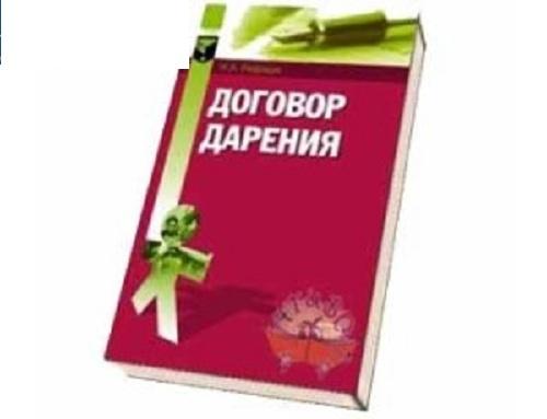 Форма договора дарения: письменная, устная, нотариальная