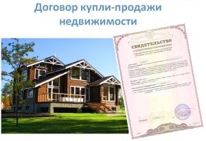 Регистрация договора купли продажи квартиры - порядок, документы, сроки