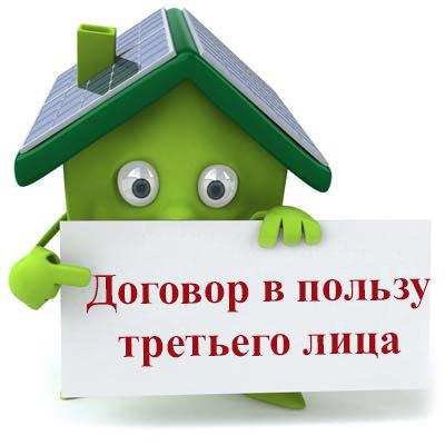 Покупка квартиры в пользу третьего лица - образец договор купли-продажи