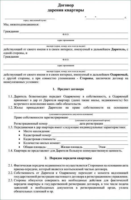 Дарение квартиры через МФЦ (образец договора 2020): порядок оформления