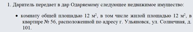 Договор дарения доли комнаты: в коммунальной, обычной квартире – порядок оформления