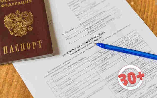 Развод через ЗАГС с детьми: можно ли развестись, процедура, документы
