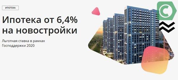 Покупка квартиры в ипотеку через Сбербанк: пошаговая инструкция в 2020 году