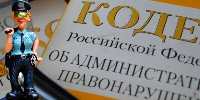 В КоАП РФ могут ввести штраф за управление автомобилем без пропуска