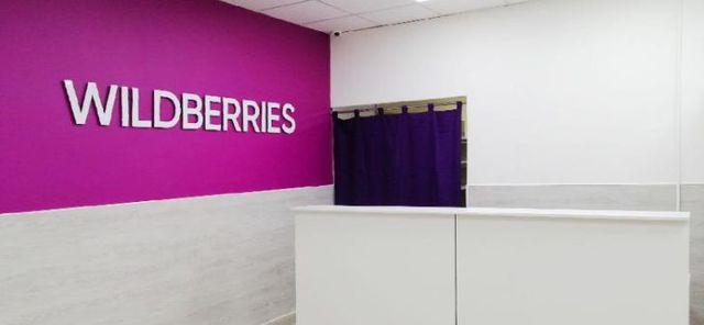 Претензия в wildberries - на возврат товара, денежных средств на карту
