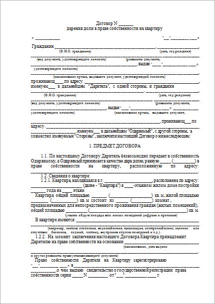 Договор дарения доли квартиры (образец 2020): порядок оформления дарственной