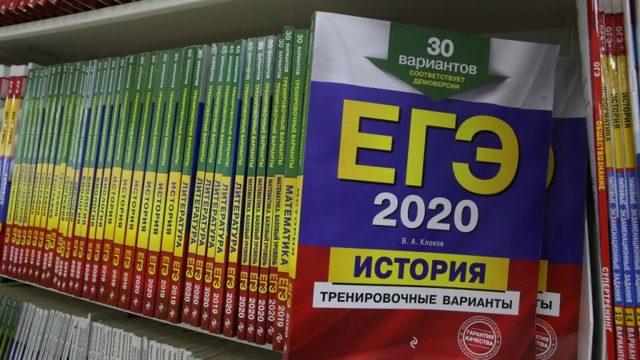Минпросвещения и Роспотребнадзор утвердили даты проведения ЕГЭ в 2020 году