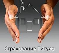 Титульное страхование недвижимости (квартиры): оформление, стоимость, плюсы и минусы